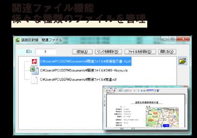 関連ファイル機能