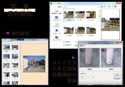 写真ファイル保存機能