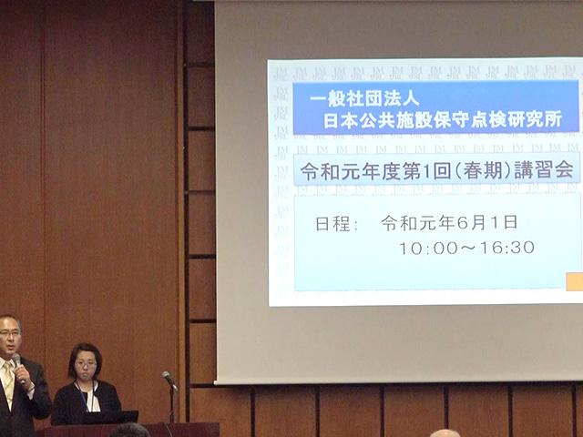 令和元年第1回目の講習会を開始します