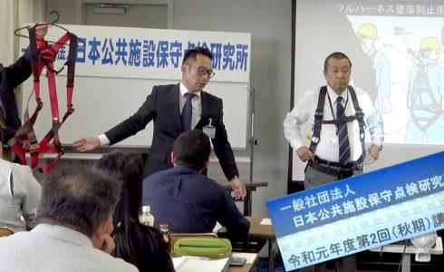 令和元年度2回目の講習会を開催しました。(2019/11/02)