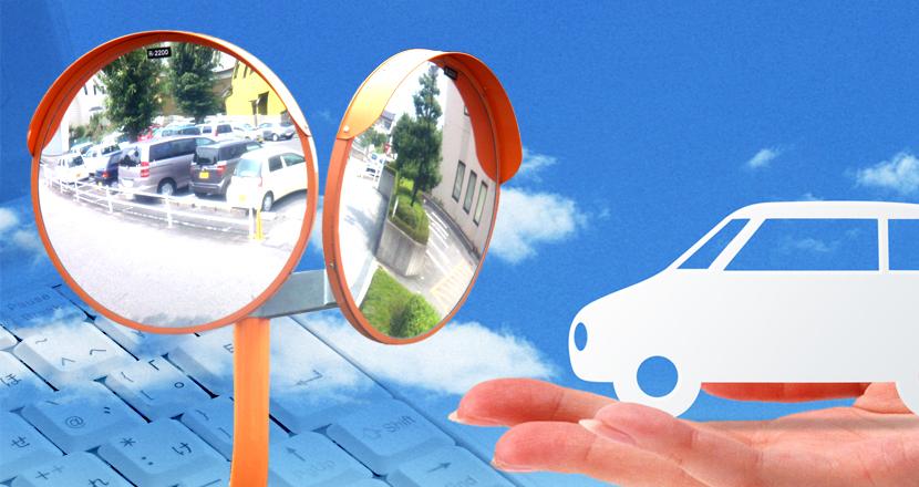 保守点検管理システム(道路反射鏡)