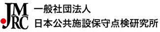一般社団法人日本公共施設保守点検研究所