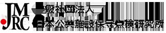 一般社団法人日本公共施設保守点検研究所会員専用サイト